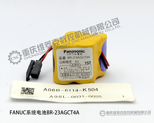 FANUC系统电池BR-23AGCT4A