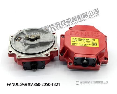 FANUC编码器A860-2050-T321