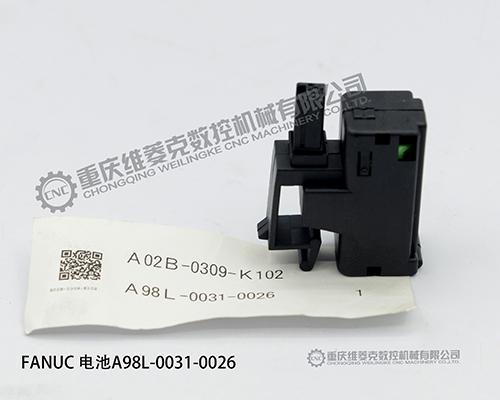 FANUC 电池A98L-0031-0026