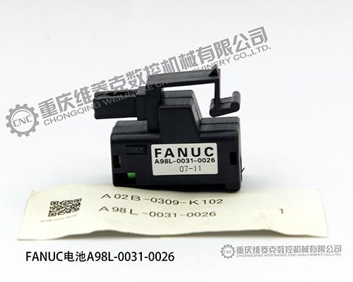 FANUC电池A98L-0031-0026